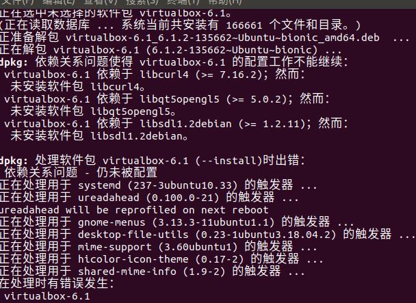 安装Virtualbox报错解决方式